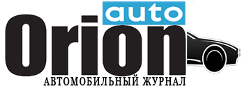 OrionAuto — автомобильный журнал